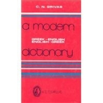 A MODERN DICTIONARY GREEK - ENGLISH/ ENG